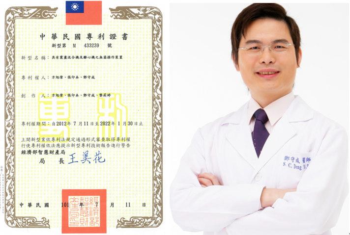 马英九随行御医邓守成院长7月4日坐诊上海华美