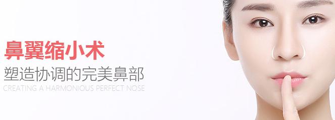 缩小鼻翼的好方法都有哪些